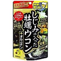 井藤漢方製薬 しじみの入った牡蠣ウコン+オルニチン 徳用 264粒