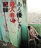 ある優しき殺人者の記録 Blu-rayコレクターズ・エディション