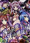 落ちてきた龍王と滅びゆく魔女の国 4 (MFコミックス フラッパーシリーズ)
