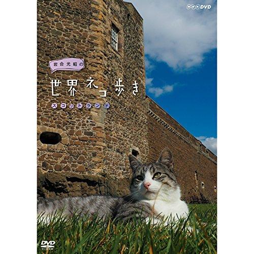 岩合光昭の世界ネコ歩き 第7弾 DVD 全4枚セット【NHKスクエア限定商品】