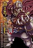 ホークウッド 7 (MFコミックス フラッパーシリーズ)