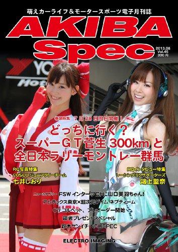 月刊AKIBA Spec Vol.45 (萌えカーライフ&モータースポーツ電子月刊誌)