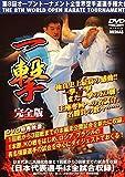 第8回全世界空手道選手権大会 2一撃 [DVD]