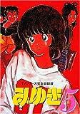 みゆき TVシリーズ完全収録版5 [DVD]