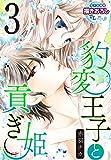 豹変王子と貢ぎ姫3<豹変王子と貢ぎ姫> (TL濡恋コミックス)