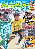 ジュニアサッカーを応援しよう 2011年 07月号 [雑誌]