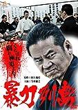 暴力列島  [DVD]
