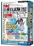 media5 Premier3.0 TAC公務員試験 2009年版