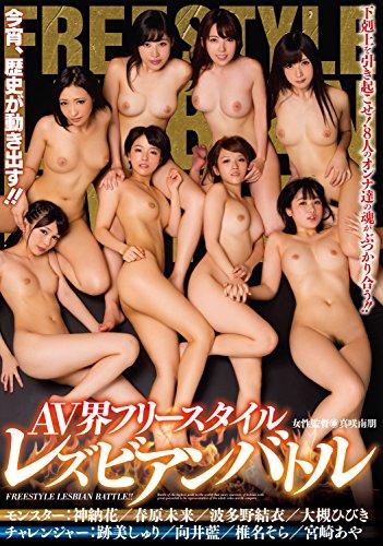 AV界フリースタイルレズビアンバトル ムーディーズ [DVD]