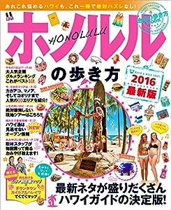 海外旅行の必需品ガイドブックはネット通販で購入 2016ホノルルの歩き方