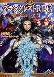 グランクレストRPGルールブック 1 (富士見ドラゴンブック) / 矢野俊策/チーム・バレルロール のシリーズ情報を見る