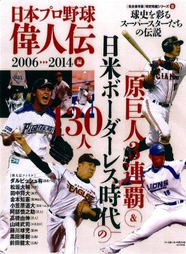 日本プロ野球偉人伝 vol.15 (B・B MOOK 1065 球史発掘シリーズ 15 完全保存版)