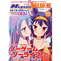 Megami MAGAZINE DELUXE (メガミマガジンデラックス) Vol.23 2014年 11月号 [雑誌]