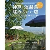 神戸・淡路島 眺めのいい店 (Leaf MOOK)