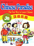 Chinese Paradise-The Fun Way to Learn Chinese (Students book 3B) (v. 3B) (Chinese Edition)