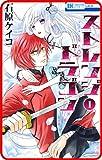 【プチララ】ストレンジ ドラゴン story03 (花とゆめコミックス)