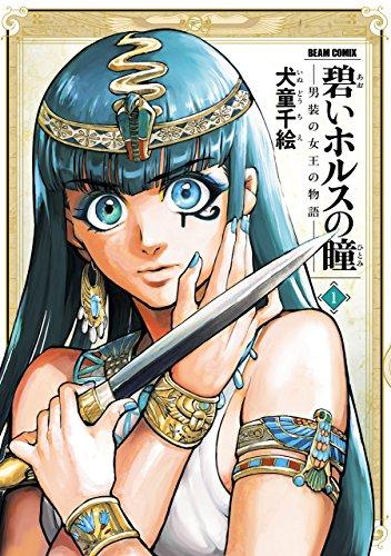 碧いホルスの瞳 -男装の女王の物語- 1<碧いホルスの瞳 -男装の女王の物語-> (ビームコミックス(ハルタ))