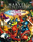 THE MARVEL ENCYCLOPEDIA �ޡ��٥롦����饯�������ŵ