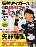 阪神タイガース オリジナルDVDブック 猛虎烈伝 2009年 12/31号 [雑誌]