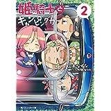 姫騎士とキャンピングカー(2)<姫騎士とキャンピングカー> (角川スニーカー文庫)