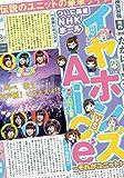 イヤホンズ vs Aice5 ~それがユニット! ~NHKホール公演 [DVD]