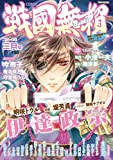コミック戦国無頼 2010年 03月号 [雑誌]