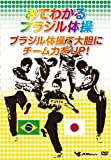 みてわかる ブラジル体操 ブラジル体操で大胆にチーム力をUP!  [DVD]