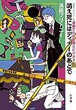 浜田ブリトニーの漫画でわかる萌えビジネス 2 (サンデーGXコミックス 134)