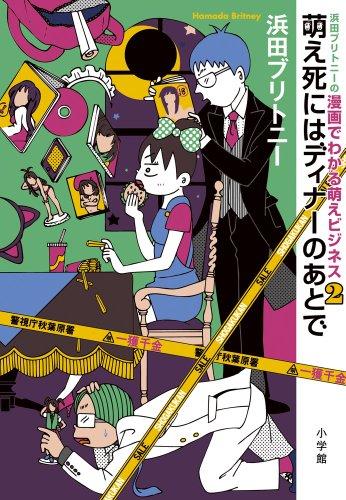 浜田ブリトニーの漫画でわかる萌えビジネス 2 (コミックス単行本)