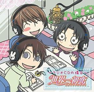 TVアニメ 世界一初恋 ラジオCD「世界一初恋~ラジオCDの場合~」