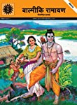 Valmiki's Ramayana (Hindi) price comparison at Flipkart, Amazon, Crossword, Uread, Bookadda, Landmark, Homeshop18