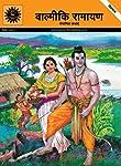 Valmiki's Ramayana (Hindi) price comparison at Flipkart, Amazon, Crossword, Uread, Bookadda, Landmark, Homeshop18