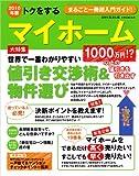 トクをするマイホーム 2010年版—まるごと一冊超入門ガイド! (別冊・主婦と生活)