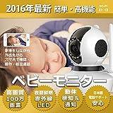 Camhere01ベビーモニター ネットワークカメラ 5分で簡単設定 日本語説明書+WIFIかんたん設定マニュアル付き スマホ操作可能 高画質100万画素 首振り機構 動体検知 赤外線LED 双方向音声対応