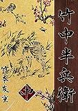 竹中半兵衛(中)