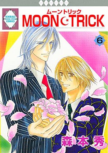 MOON・TRICK(6) (冬水社・いち*ラキコミックス) (いち・ラキ・コミックス)