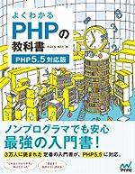 よくわかるPHPの教科書 【PHP5.5対応版】 (教科書シリーズ)