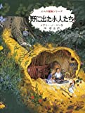 (Adventure series 2 children) children who came out in the field (1985) ISBN: 4001109328 [Japanese Import]