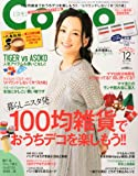 Como (コモ) 2013年 12月号