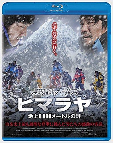 ヒマラヤ 地上8,000メートルの絆【Blu-ray】[Blu-ray/ブルーレイ]