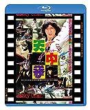 カンニング・モンキー/天中拳 日本劇場公開版 [Blu-ray]