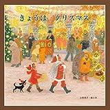きょうはクリスマス (至光社ブッククラブ国際版絵本)