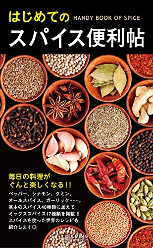 HANDY BOOK OF SPICE (Japanese Edition)