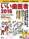 いい歯医者 2016 (週刊朝日ムック)