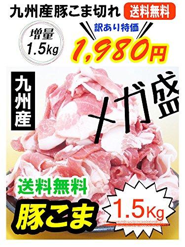【訳あり】 九州産 豚こま切れ肉 メガ盛り 1.5kg (250g×6セット)(※北海道・沖縄・一部離島は配送料要)