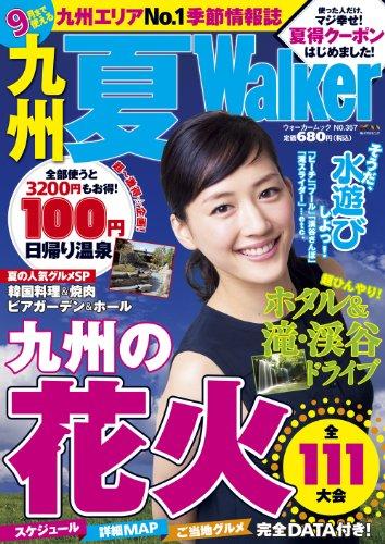 Walker Mook 61804-61 Kyushu summer Walker (Walker Mook 357)