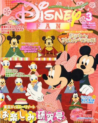 Disney FAN (ディズニーファン) 2011年 03月号 [雑誌]
