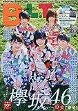 B.L.T.(ビーエルティー)増刊 2016年 09 月号 [雑誌]: B.L.T. 増刊