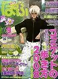 ぱふ 2008年 09月号 [雑誌]