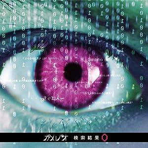 検索結果0(初回生産限定盤)(DVD付)